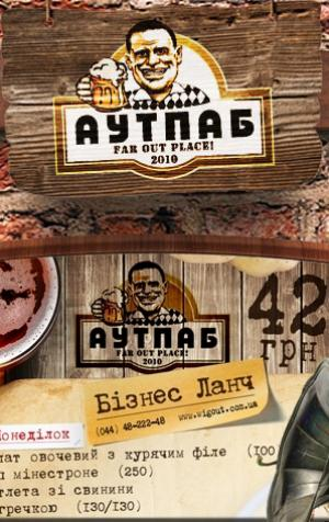 АутПаб - неплохой пивной паб в Киеве на Дмитриевской, не далеко от цирка. Отзыв о посещении