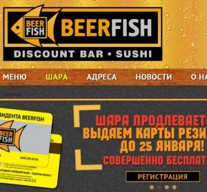 BeerFish (Бир Фиш) - сеть суши-пивных заведений в Киеве с дешевыми ценами и дисконтной программой