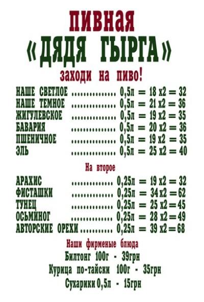 Дядя Гырга (Uncle GRGA) меню - пивной паб в Киеве на Палаце Спорта. Фото, отзыв о посещении