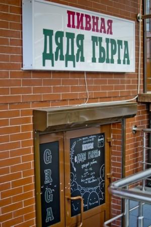 Дядя Гырга (Uncle GRGA) - пивной паб в Киеве на Палаце Спорта. Фото, отзыв о посещении