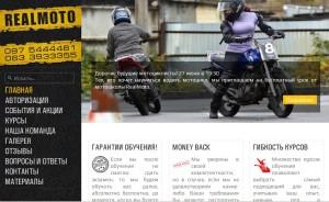 Реалмото (realmoto.com.ua) - мотошкола в Киеве, Отзыв и личный опыт пробного занятия