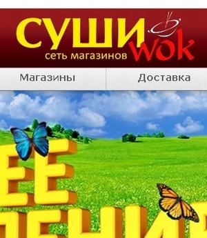 Сушивок (sushiwok.ua) - сеть суши-магазинов с доставкой в Киеве