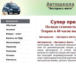 Экспресс-авто (auto-school.com.ua) - автошкола в Киеве на Ленинградской площади. Отзывы, личный опыт обучения