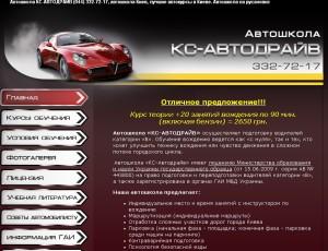КС-автодрайв (cs-avtodrajv.com.ua) - автошкола в Киеве на Русановке