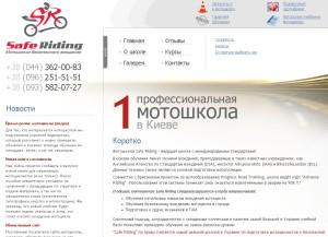 Safe Riding (motoshkola.com.ua)