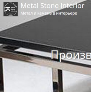 ножки для стола Metal Stone Interior - не покупайте!