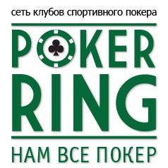 poker ring покер ринг киев