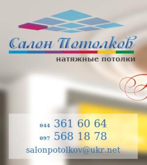 salon-potolkov.com.ua (Салон потолков) - отзыв о заказе натяжного потолка